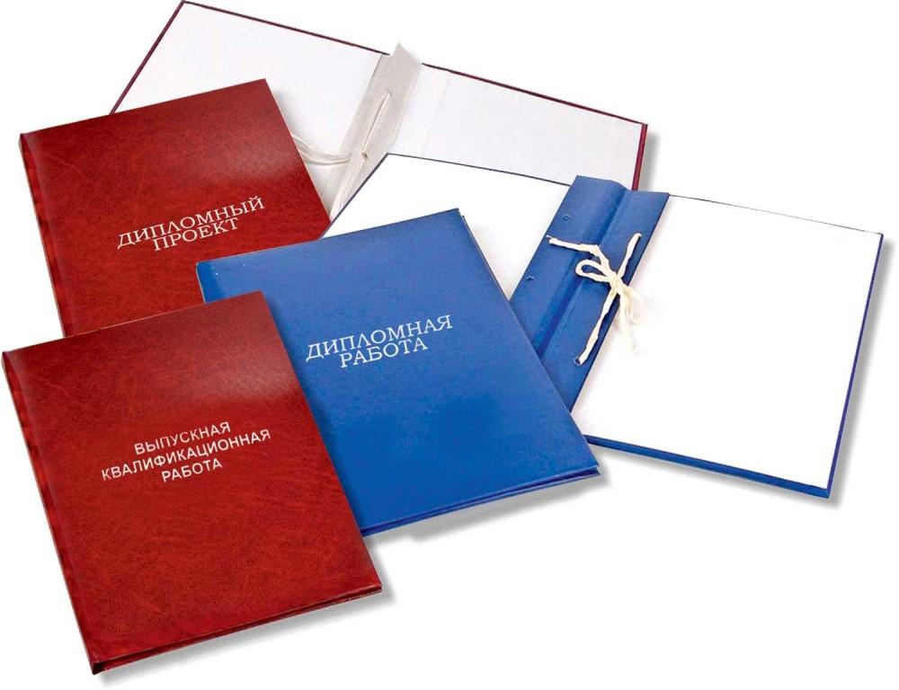 Папки для дипломов картинки